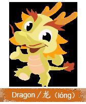 zodiac-dragon