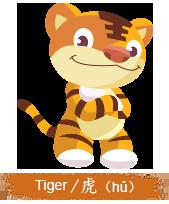 zodiac-tiger